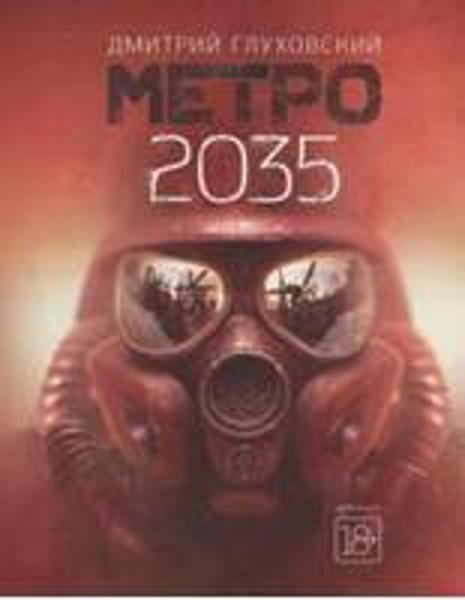 Изображение Метро 2035 (мягкая обложка)
