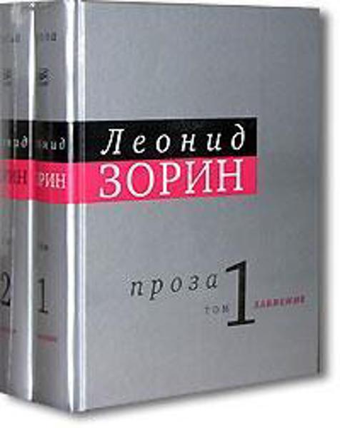 Зображення Проза. Комплект из 2 книг. (витринный экземпляр)
