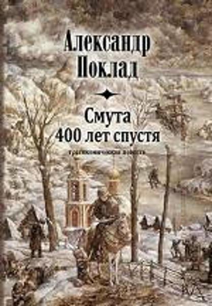 Изображение Смута 400 лет спустя