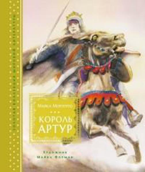 Изображение Король Артур