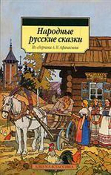 Изображение Народные русские сказки. Из сборника А. Н. Афанасьева (уценка, витринный экземпляр)