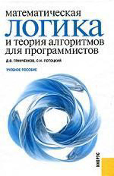 Изображение Математическая логика и теория алгоритмов для программистов. Учебное пособие