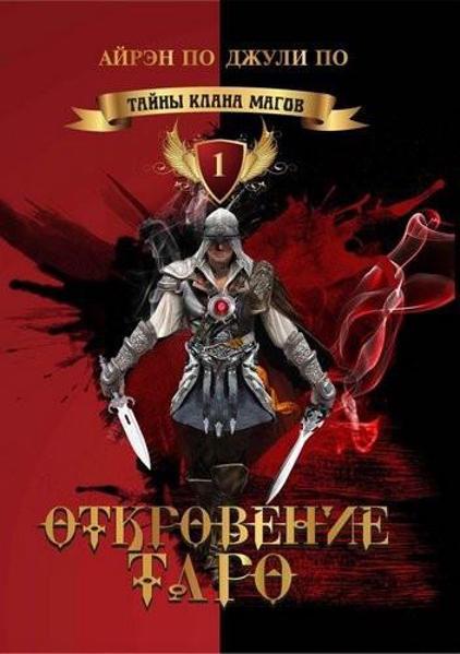 Изображение Тайны кланов магов. Откровение Таро. Книга 1