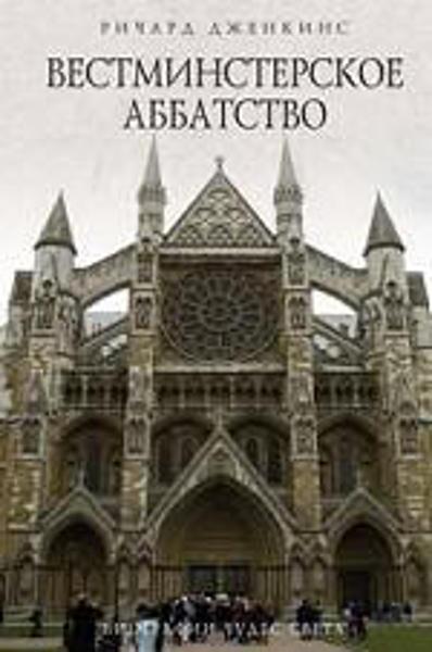 Изображение Вестминстерское аббатство