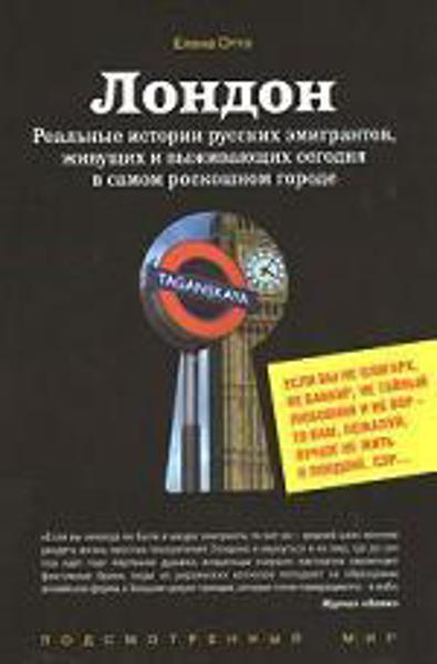 Зображення Лондон. Реальные истории русских эмигрантов, живущих и выживающих сегодня в самом роскошном городе