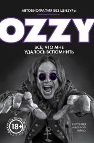 Изображение OZZY. Все, что мне удалось вспомнить. Автобиография без цензуры