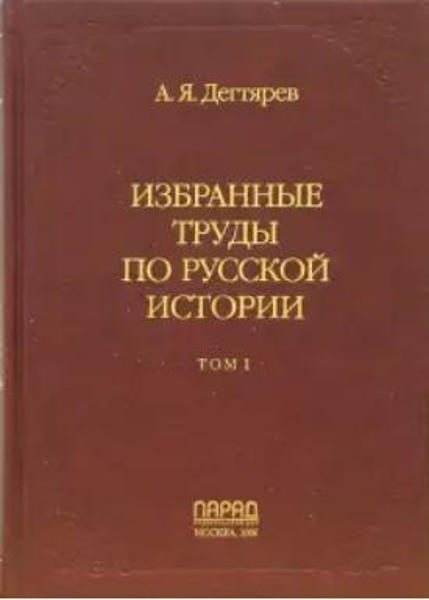 Изображение Избранные труды по русской истории. Том 1