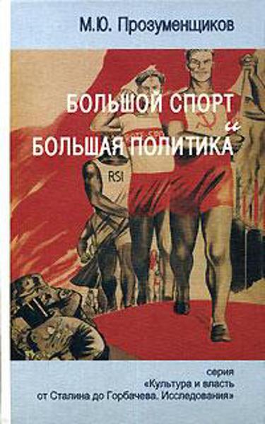 Зображення Большой спорт и большая политика. Культура и власть от Сталина до Горбачева