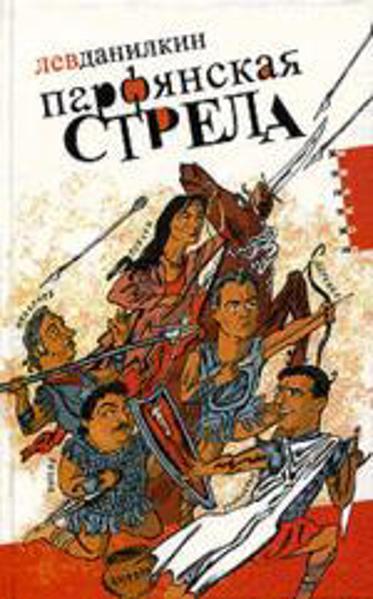 Изображение Парфянская стрела. Контратака на русскую литературу 2005 года