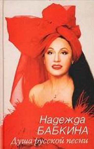 Изображение Душа русской песни