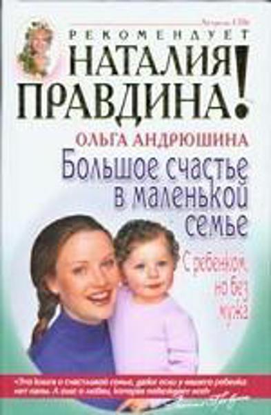 Изображение Большое счастье в маленькой семье. С ребенком, но без мужа  Источник: https://new.books.ru/books/bolshoe-schaste-v-malenkoi-seme-s-rebenkom-no-bez-muzha-244864/?show=1 © Books.ru