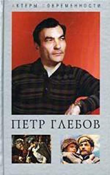 Изображение Петр Глебов. Судьба актерская…