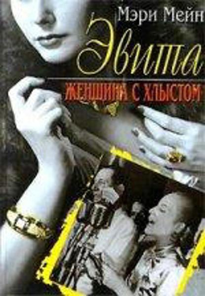 Изображение Эвита. Женщина с хлыстом