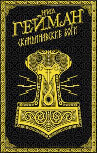 Изображение Скандинавские боги