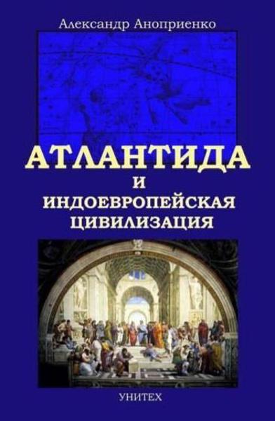 Изображение Атлантида и индоевропейская цивилизация