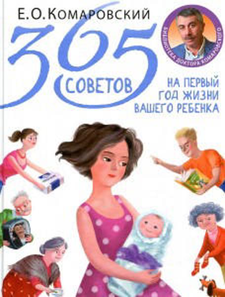 Изображение 365 советов на первый год жизни вашего ребенка