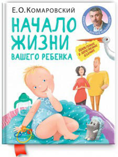 Изображение Начало жизни вашего ребенка