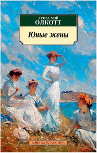 Изображение Юные жены