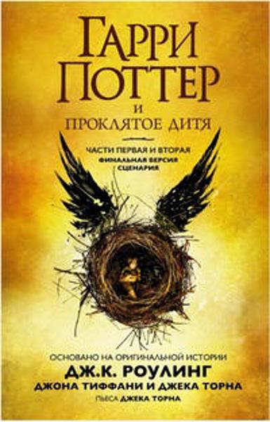 Изображение Гарри Поттер и Проклятое дитя. Часть 1 и 2. Финальная версия сценария