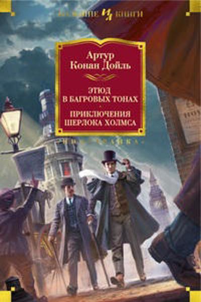 Изображение Этюд в багровых тонах. Приключения Шерлока Холмса