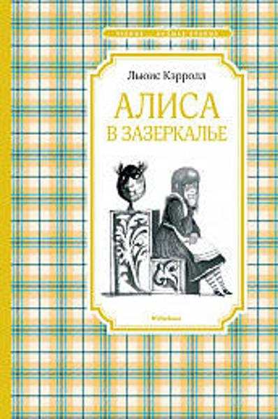 Изображение Алиса в Зазеркалье