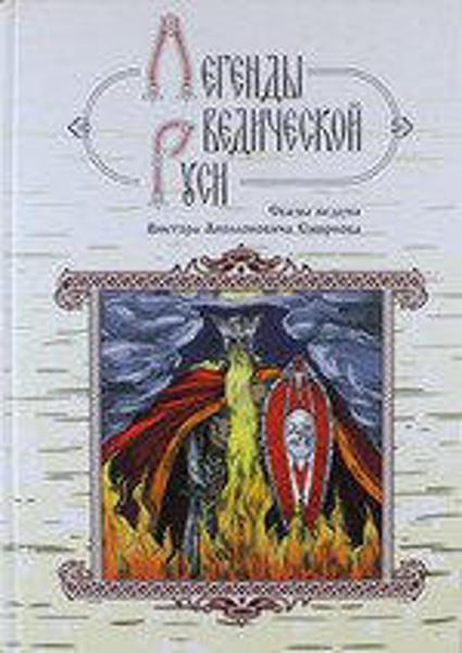 Изображение Легенды ведической Руси. Сказы ведуна Смирнова