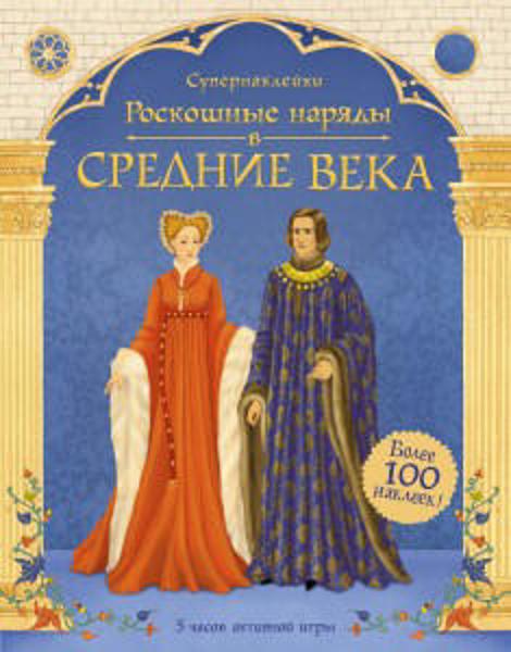 Изображение Роскошные наряды в средние века