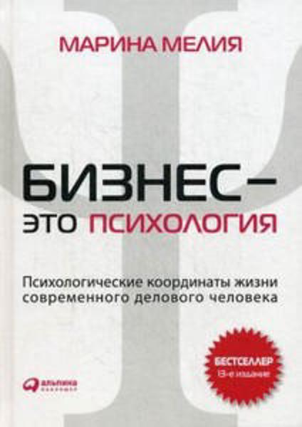 Изображение Бизнес - это психология: психологические координаты жизни современного делового человека