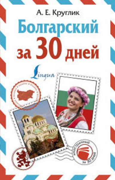 Изображение Болгарский за 30 дней