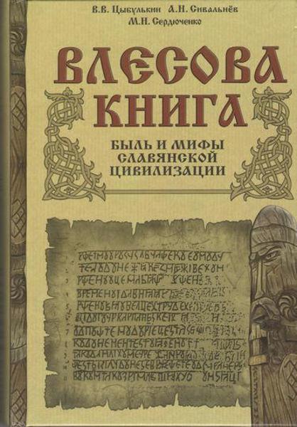 Изображение Влесова книга. Быль и мифы Славянской цивилизации