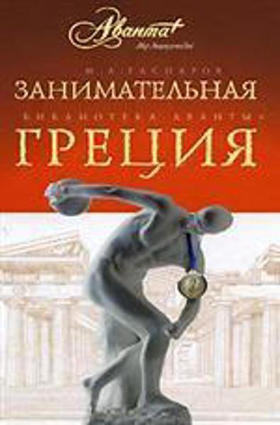 Изображение Занимательная Греция