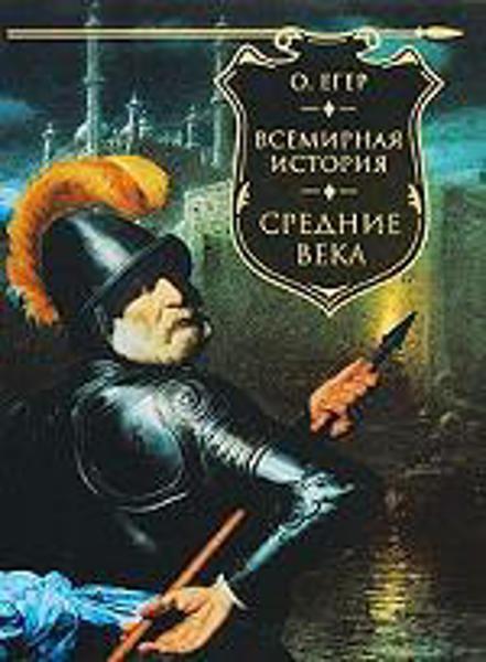 Изображение Всемирная история. Средние века
