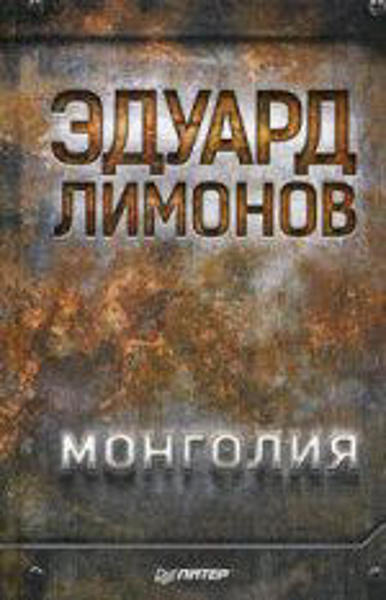 Изображение Монголия