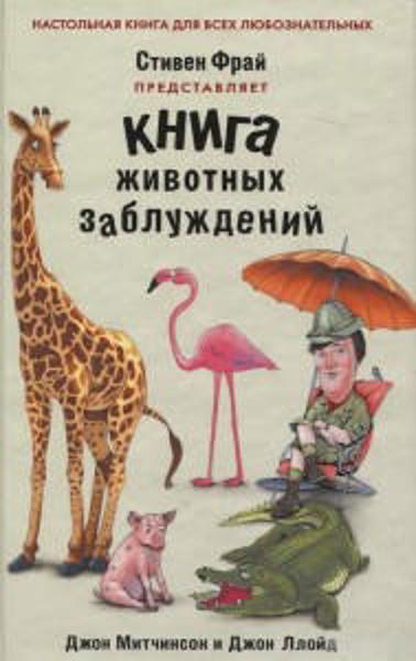 Изображение Книга животных заблуждений