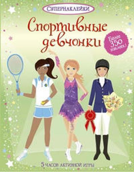 Изображение Спортивные девчонки