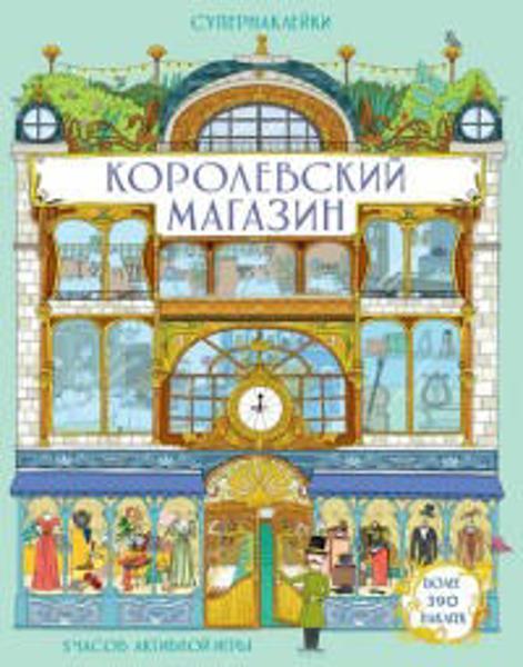 Изображение Королевский магазин