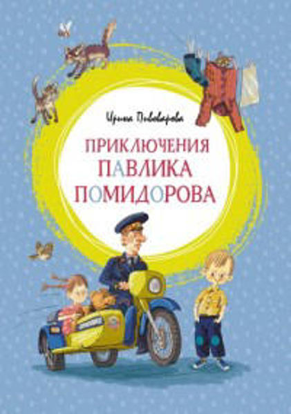 Изображение Приключения Павлика Помидорова