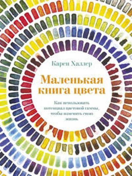 Изображение Маленькая книга цвета. Как использовать потенциал цветовой гаммы, чтобы изменить свою жизнь