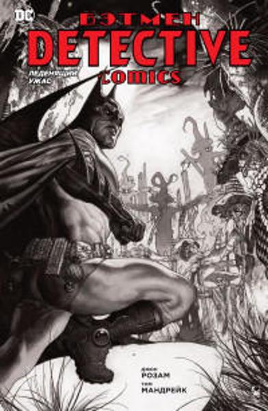 Изображение Бэтмен. Detective Comics. Леденящий ужас