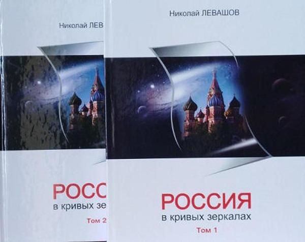 Изображение Россия в кривых зеркалах  (комплект из 2 книг)