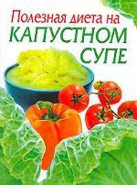 Зображення Полезная диета на капустном супе