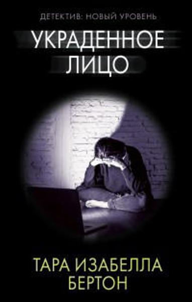 Изображение Украденное лицо