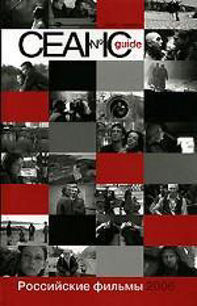 Изображение Сеанс guide: Российские фильмы 2006 года. Сборник (уценка, витринный экземпляр)