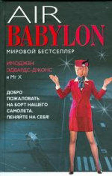 Изображение Воздушный Вавилон