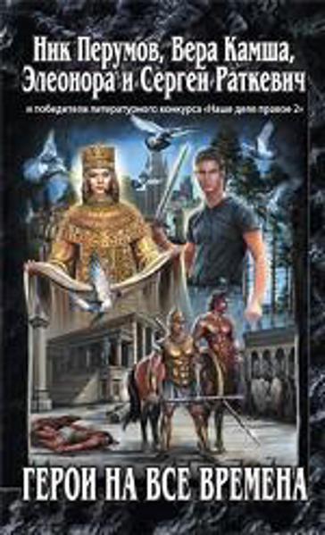 Изображение Герои на все времена (уценка, витринный экземпляр)