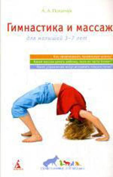 Зображення Гимнастика и массаж: Для малышей 3-7 лет