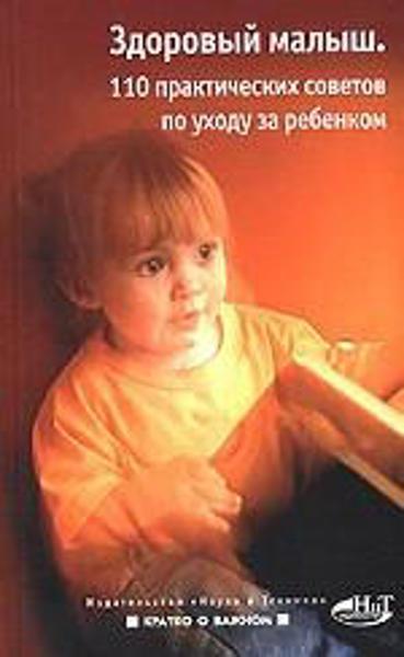 Зображення Здоровый малыш. 110 практических советов по уходу за ребенком