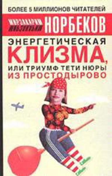 Изображение Энергетическая клизма, или Триумф тети Нюры из Простодырова
