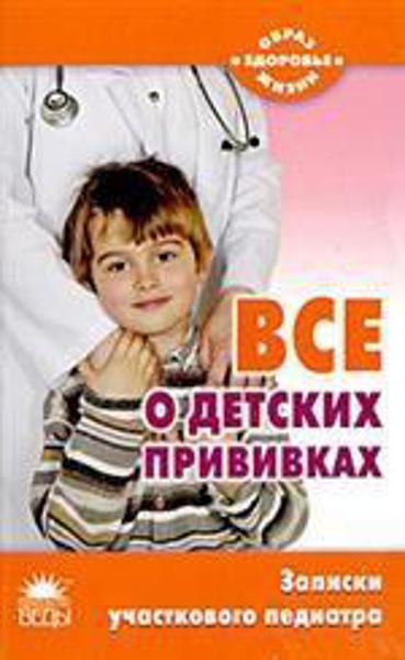 Изображение Все о детских прививках. Записки участкового педиатра