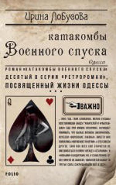 Зображення Катакомбы военного спуска